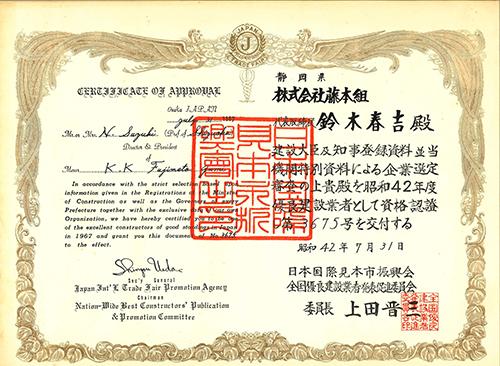 19670731 優良建設業者資格認證