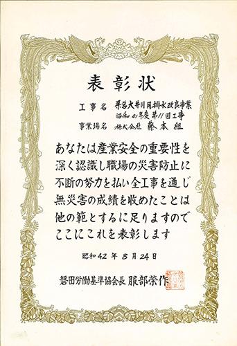 19670824 表彰状 無災害 県営大井川用排水改良事業