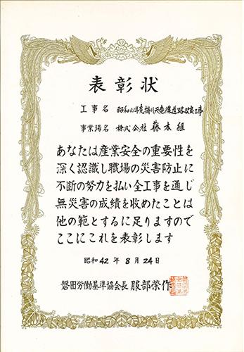 19670824 表彰状 無災害 掛川天竜線道路改良工事