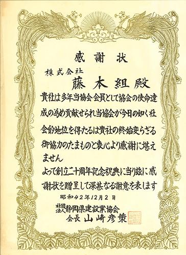 19671202 感謝状 創立20周年 静岡県建設業協会