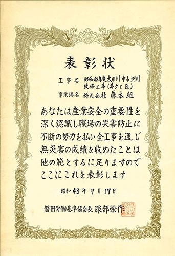 19680917 表彰状 無災害 太田川中小河川改修工事