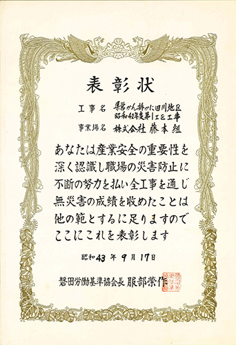 19680917 無災害 県営かん排かに田川地区工事