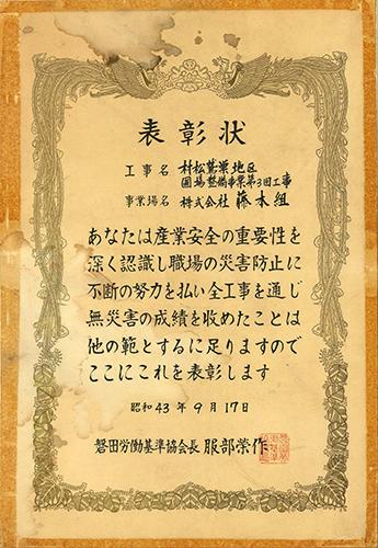 19680917 表彰状 無災害 村松鷲津地区圃場整備事業