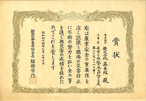 19690827 賞状 無災害 県営ほ場城東地区