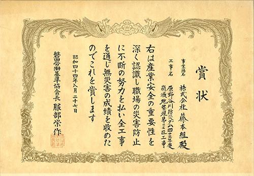 19690827 賞状 無災害 原野谷川防災ダム崩壊地整理工事