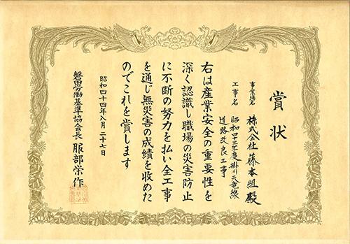 19690827 賞状 無災害 掛川天竜線道路改良工事