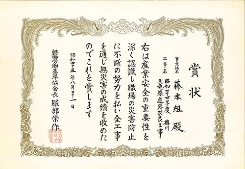 19700821 賞状 無災害 掛川天竜線道路改良工事