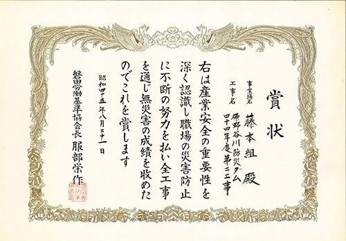 19700821 賞状 無災害 原野野川防災ダム工事