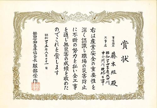 19700821 賞状 無災害 太田川中小河川改修工事