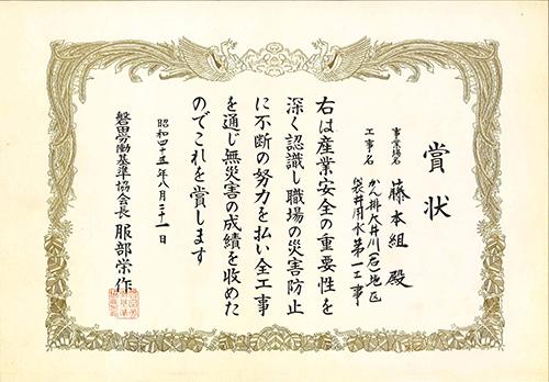 19700821 賞状 無災害 かん排大井川(右)地区袋井用水工事