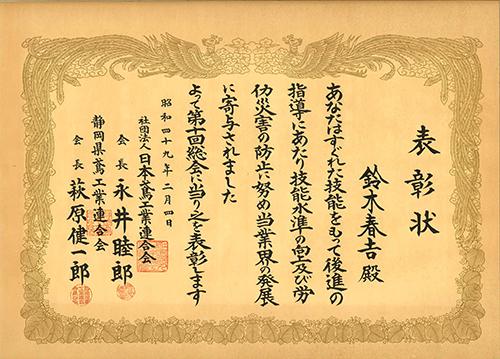 19740204 表彰状 日本鳶工業連合会