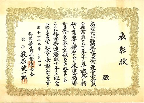 19740204 表彰状 静岡県鳶工業連合会