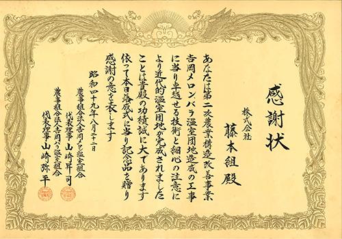 19740822 感謝状 吉岡メロン・バラ温室団地造成工事