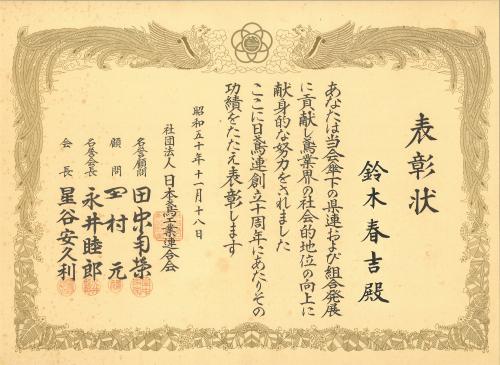 19751118 表彰状 日本鳶工業連合会創立10周年