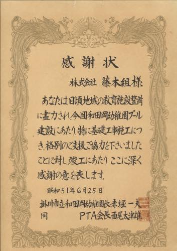 19760625 感謝状 和田岡幼稚園プール建設基礎工事