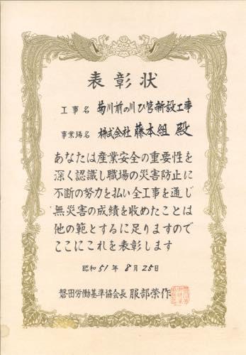 19760825 表彰状 無災害 菊川前の川ひ管新設工事