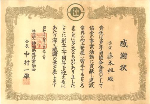 19780223 感謝状 静岡県建設業協会創立30周年
