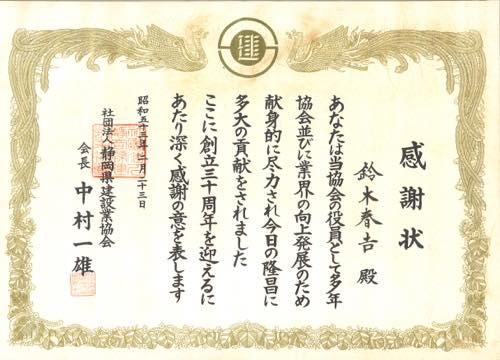 19780223 感謝状 静岡県建設業協会創立30周年 (2)