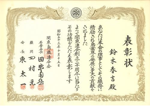19781015 表彰状 関東鳶職連合会創立20周年