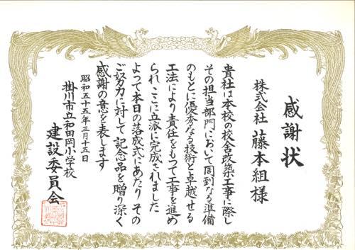 19800315 感謝状 和田岡小学校校舎改築工事