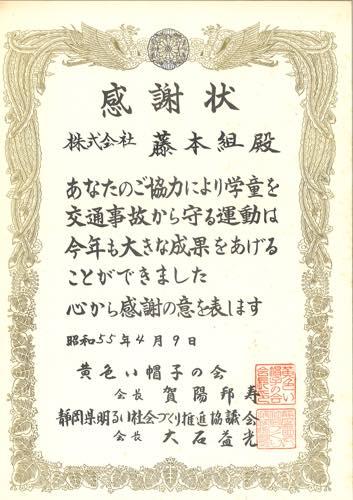 19800409 感謝状 黄色い帽子の会 (2)
