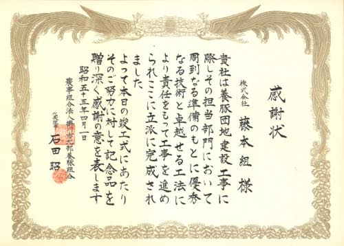 19800401 感謝状 養豚団地建設工事