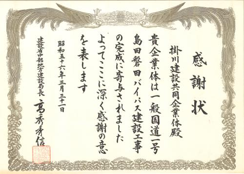 19810331 感謝状 国道1号島田磐田バイパス建設工事