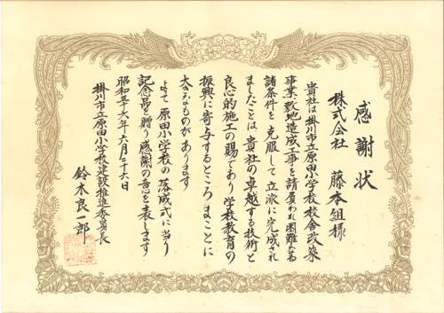19810626 感謝状 原田小学校校舎改築事業敷地造成工事