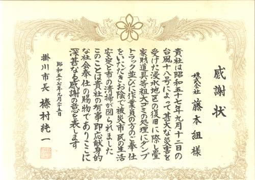 19820925 感謝状 台風18号災害復旧奉仕