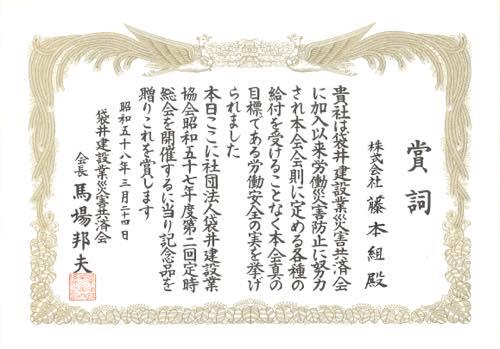 19830324 賞詞 袋井建設業災害共済会 労働災害防止