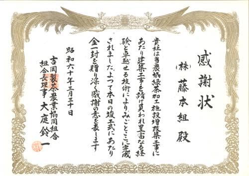 19850330 感謝状 吉岡製茶農協緑茶加工施設増改築工事