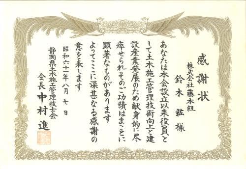 19860807 感謝状 静岡県土木施工管理技士会