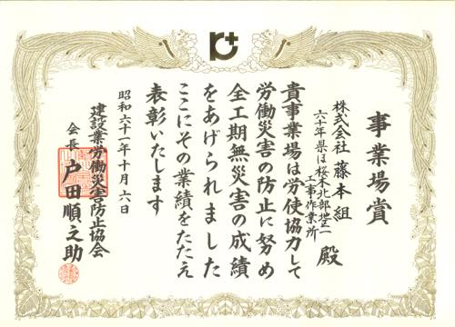 19861006 事業場賞 県ほ桜木北部地区一工事 無災害