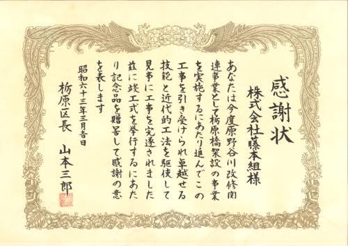 19880399 感謝状 栃原橋架設工事