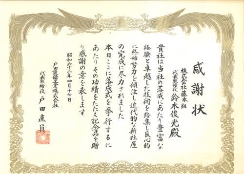 19880417 感謝状 戸田設備工業新社屋完成