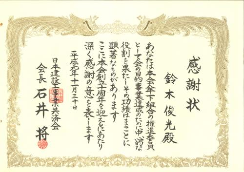 19891130 感謝状 日本建設工事業共済会創立10周年