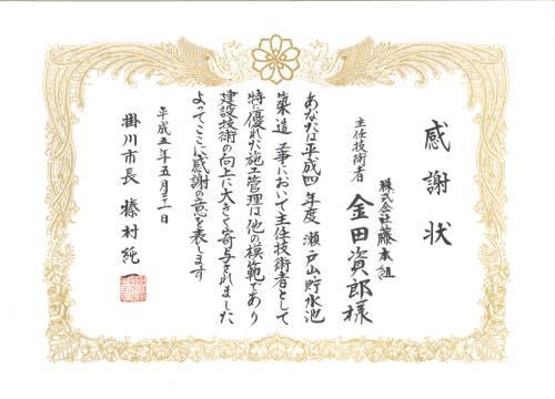 19930521 感謝状 瀬戸山貯水池築造工事
