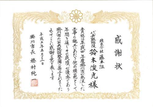 19930521 感謝状 掛川市公共施設整備