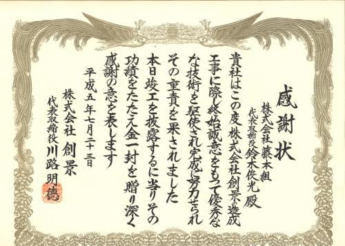 19930723 感謝状 株式会社創景造成工事