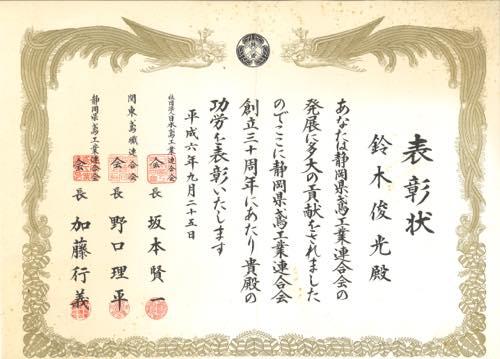 19940925 表彰状 静岡県鳶工業連合会創立30周年