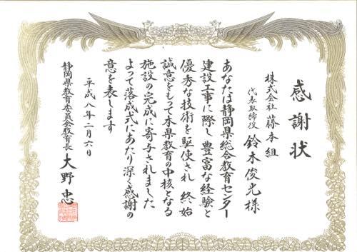 1996年2月6日 感謝状 静岡県総合教育センター建設工事