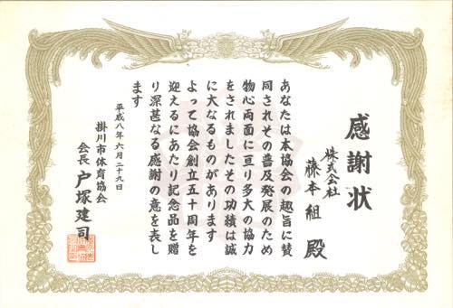 19960629 感謝状 掛川市体育協会創立50周年