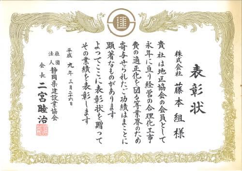 19970326 表彰状 静岡県建設業協会
