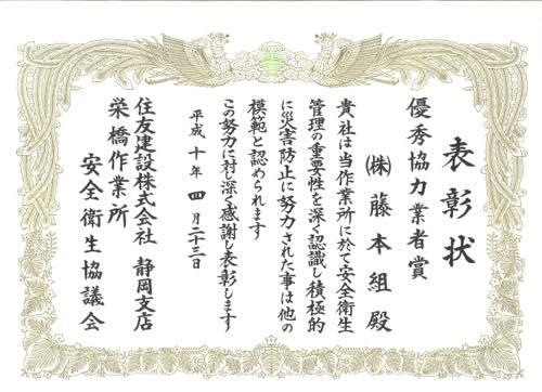 19980423 表彰状 住友建設優秀協力業者賞