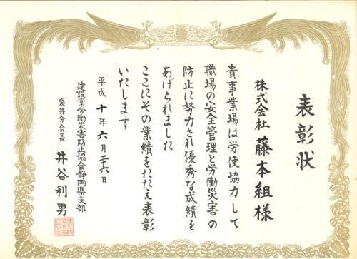 19980626 表彰状 建設業労働災害防止協会静岡県支部