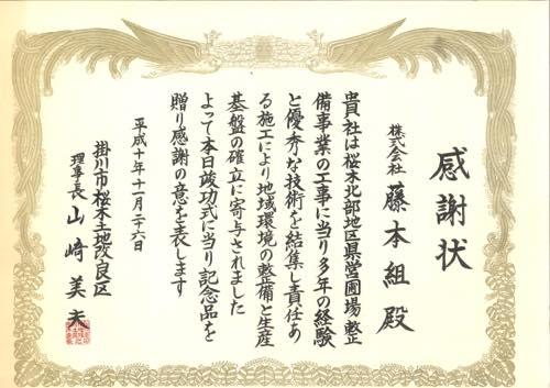 19981126 感謝状 桜木北部地区県営圃場整備事業工事