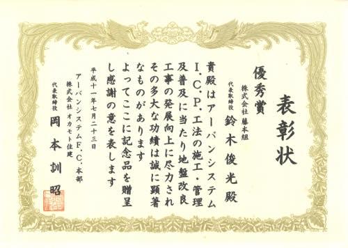 19990723 表彰状 アーバンシステムF.C.本部