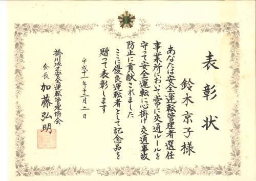 19991202 表彰状 掛川地区安全運転管理協会