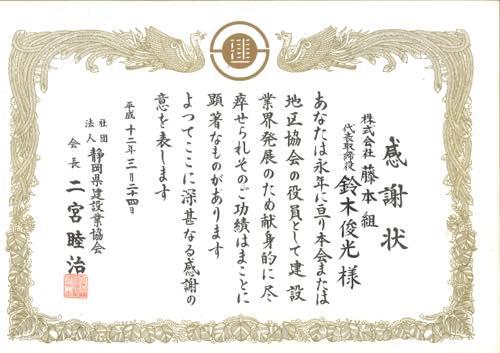 20000324 感謝状 静岡県建設業協会