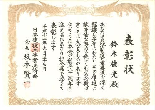 20000927 表彰状 日本建設工事業共済会創立20周年